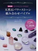 天然石パワーストーン組み合わせバイブル 石の力をさらに引き出す 173種の石の詳細データ&目的別に探せる203種の組み合わせガイド 最新版