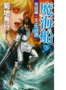 魔海船 長編超伝奇小説 3 完結編・天上への道 (ノン・ノベル)(ノン・ノベル)