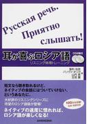 耳が喜ぶロシア語 (リスニング体得トレーニング)