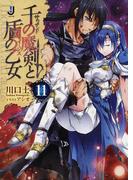 千の魔剣と盾の乙女 11 (一迅社文庫)(一迅社文庫)