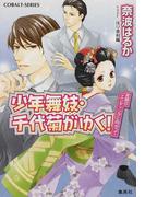 少年舞妓・千代菊がゆく! 48 笑顔のエンディングに向かって (コバルト文庫)(コバルト文庫)