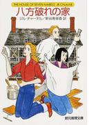 八方破れの家 (創元推理文庫)(創元推理文庫)