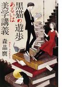 黒猫の遊歩あるいは美学講義 (ハヤカワ文庫 JA 黒猫シリーズ)(ハヤカワ文庫 JA)