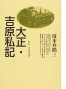 大正・吉原私記 新装版 (シリーズ大正っ子)