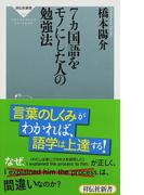 7カ国語をモノにした人の勉強法 (祥伝社新書)(祥伝社新書)