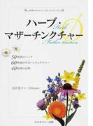 ハーブ・マザーチンクチャーφ 50種類のハーブ、60種類のサポートチンクチャー、40種類の症例 (由井寅子のホメオパシーガイドブックシリーズ)