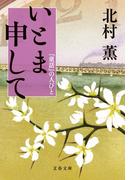 いとま申して 『童話』の人びと (文春文庫)(文春文庫)