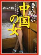 潜入ルポ中国の女 エイズ売春婦から大富豪まで