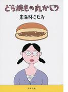 どら焼きの丸かじり (文春文庫)(文春文庫)