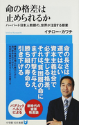 命の格差は止められるか ハーバード日本人教授の、世界が注目する授業