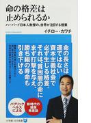 命の格差は止められるか ハーバード日本人教授の、世界が注目する授業 (小学館101新書)(小学館101新書)