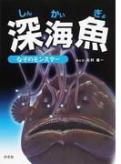 深海魚なぞのモンスター