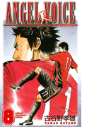 ANGEL VOICE 8(少年チャンピオン・コミックス)