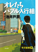 オレたちバブル入行組(文春文庫)