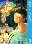クロス・マネジ 2(ジャンプコミックスDIGITAL)