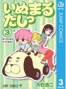 いぬまるだしっ 3(ジャンプコミックスDIGITAL)