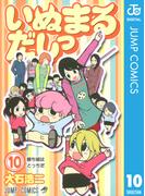 いぬまるだしっ 10(ジャンプコミックスDIGITAL)
