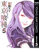 東京喰種トーキョーグール リマスター版 5(ヤングジャンプコミックスDIGITAL)