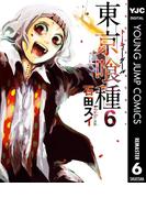 東京喰種トーキョーグール リマスター版 6(ヤングジャンプコミックスDIGITAL)