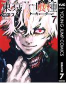 東京喰種トーキョーグール リマスター版 7(ヤングジャンプコミックスDIGITAL)