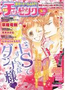 恋愛チェリーピンク2013年3月号(恋愛LoveMAX)