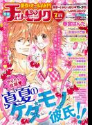 恋愛チェリーピンク2013年7月号(恋愛LoveMAX)