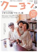 月刊 クーヨン 2013年9月号