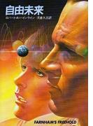 自由未来(ハヤカワSF・ミステリebookセレクション)