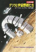 デリラと宇宙野郎たち 未来史1(ハヤカワSF・ミステリebookセレクション)