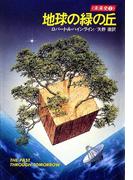地球の緑の丘 未来史2(ハヤカワSF・ミステリebookセレクション)