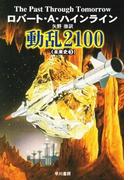 動乱2100 未来史3(ハヤカワSF・ミステリebookセレクション)