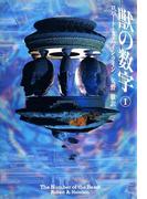 獣の数字 1(ハヤカワSF・ミステリebookセレクション)
