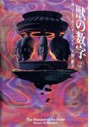 獣の数字 2(ハヤカワSF・ミステリebookセレクション)