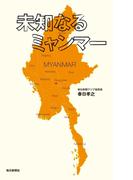 未知なるミャンマー