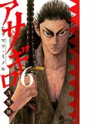 アサギロ~浅葱狼~ 6(ゲッサン少年サンデーコミックス)