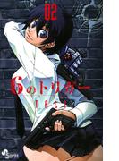 6のトリガー 2(ゲッサン少年サンデーコミックス)