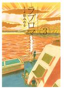 ラブロマ 新装版 3(ゲッサン少年サンデーコミックス)