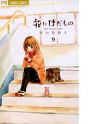 花にけだもの 9(フラワーコミックス)