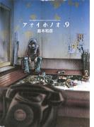 アオイホノオ 9(ゲッサン少年サンデーコミックス)