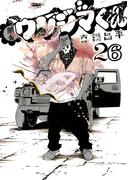 闇金ウシジマくん 26(ビッグコミックス)