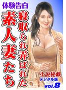 寝取られ弄ばれた素人妻たち(小説秘戯デジタル版)