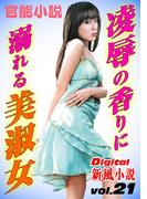 凌辱の香りに溺れる美淑女(Digital新風小説)