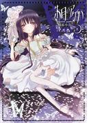 朱月のアゲハ(2)(カドカワデジタルコミックス)