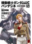 機動戦士ガンダムUC バンデシネ(5)(角川コミックス・エース)