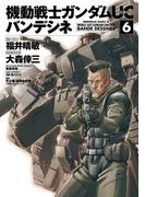 機動戦士ガンダムUC バンデシネ(6)(角川コミックス・エース)
