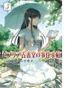 ビブリア古書堂の事件手帖(3)(角川コミックス・エース)
