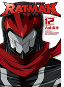 RATMAN(12)(角川コミックス・エース)
