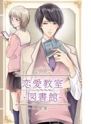 恋愛教室―図書館―(ジュリエットロマンス)