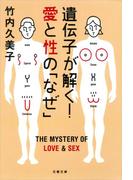 遺伝子が解く! 愛と性の「なぜ」(文春文庫)