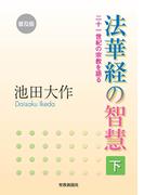 普及版 法華経の智慧(下)